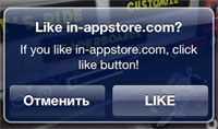 like-app-store