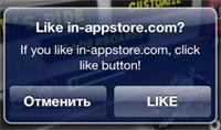 like-app-store