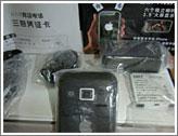 iPhone China Plagiat